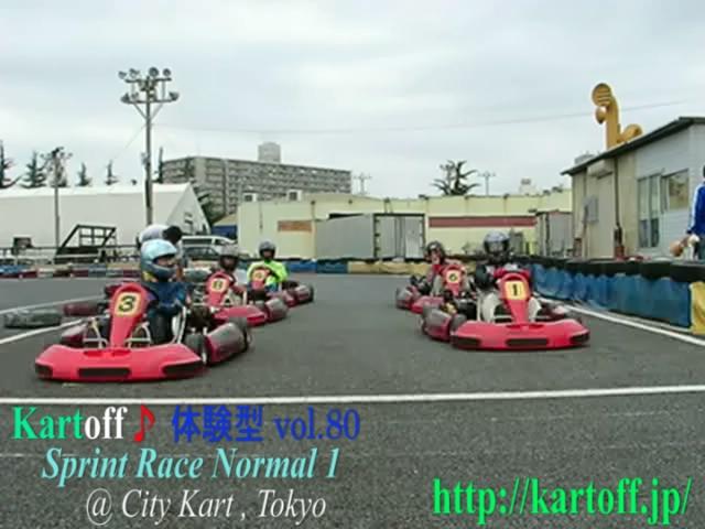Kartoff♪体験型 Vol.80 Sprint Race スプリントレース Starting Grid スターティンググリッド 整列 緊張 Start スタート シティカート レンタルカート MotorSports モータースポーツ Kart CityKart City Kart