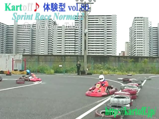 Kartoff♪体験型 Vol.80 Sprint Race スプリントレース 1コーナー 1Corner 膨らむ はらむ フラフラ 立て直し シティカート レンタルカート MotorSports モータースポーツ Kart CityKart City Kart