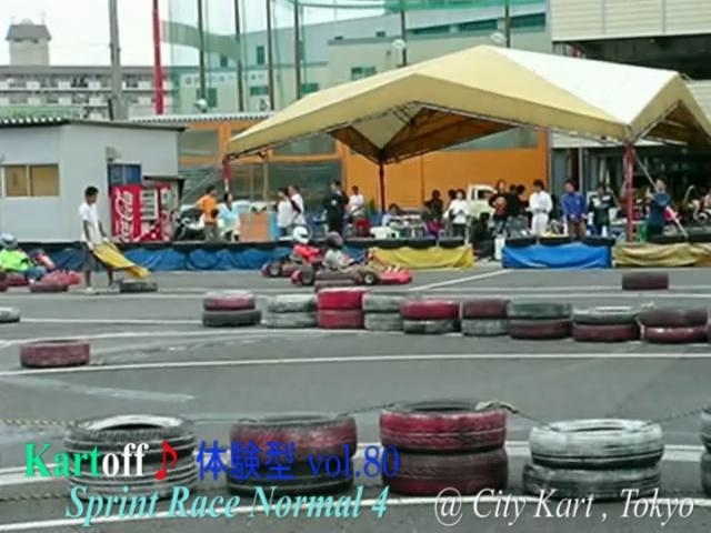 Kartoff♪体験型 Vol.80 Sprint Race スプリントレース Start スタート シティカート レンタルカート MotorSports モータースポーツ Kart CityKart City Kart