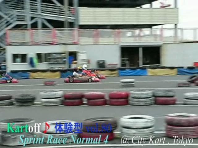 Kartoff♪体験型 Vol.80 Sprint Race スプリントレース スタート Start ストレートエンド Straight End フロントロー Front Row シティカート レンタルカート 1コーナー 1Corner 進入 攻防 MotorSports モータースポーツ Kart CityKart City Kart